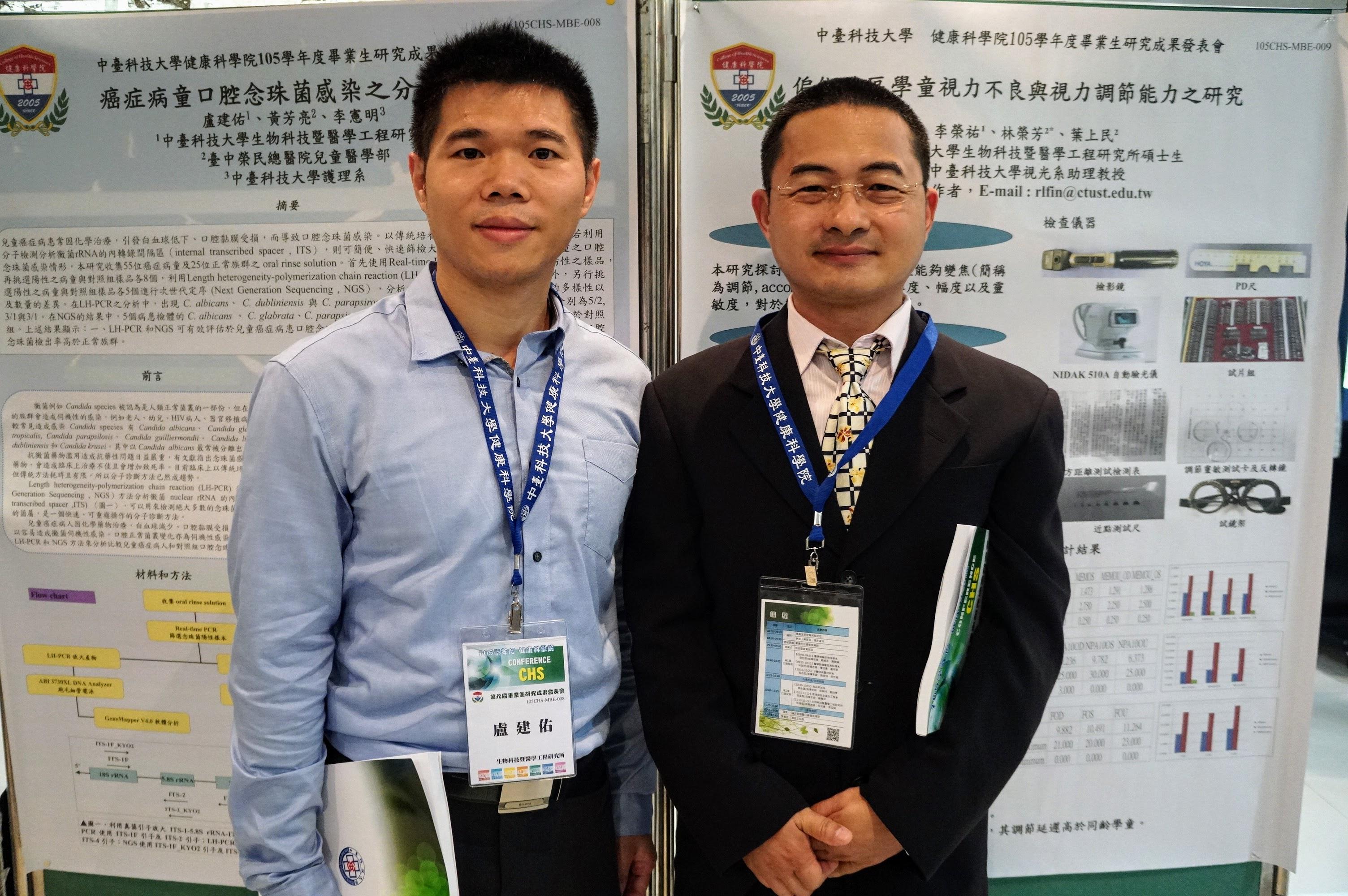 本所研究生盧建佑(左一)與李榮祐(右一)合影於第九屆畢業生成果發表會(106.6.2)